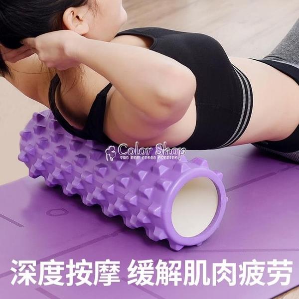 泡沫軸肌肉放鬆狼牙棒按摩滾軸筋膜瘦腿瑜伽柱滾軸滾輪按摩軸滾腿 YYP 快速出貨