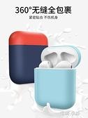 保護殼潮蘋果無線藍芽耳機充電盒套矽膠2代【免運快出】