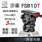 Sachtler 沙雀 FSB 10T 100mm 德國油壓攝錄影雲台 首購獨享系統三腳架無敵優惠加購價 正成公司貨