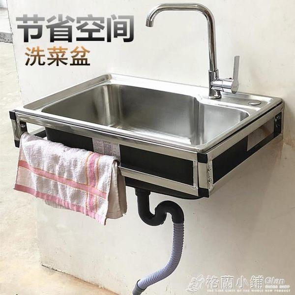 廚房304簡易單槽不銹鋼水槽帶牆上三角支架洗菜盆掛牆式水盆支架ATF 格蘭小舖