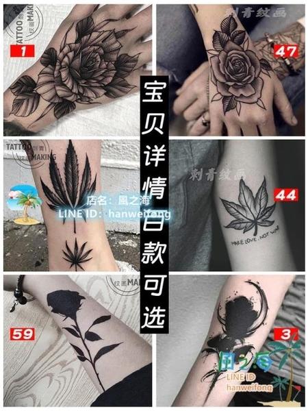 10張紋身貼仿真刺青防水持久男女手背臂暗黑系黑白玫瑰花樹葉貼紙【風之海】