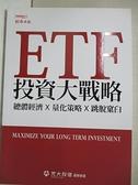 【書寶二手書T1/投資_CUI】ETF投資大戰略_劉宗聖