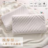 按摩型人體工學乳膠枕