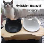 貓碗狗碗寵物碗貓食盆陶瓷雙碗寵物食具貓盆貓咪碗貓碗架可愛加菲igo 嬡孕哺
