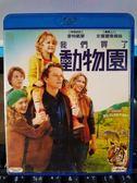 挖寶二手片-Q00-1209-正版BD【我們買了動物園】-藍光電影