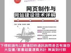 簡體書-十日到貨 R3YY【網頁製作與 建設技術詳解】 9787302401315 清華大學出版社 作者:作者:
