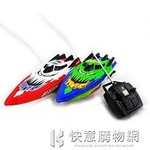 遙控船高速快艇充電遙控飛艇兒童電動遙控玩具船男女孩戲水船模型 快意購物網