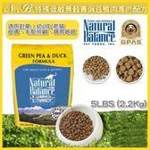 *WANG*【含運】Natural Balance《特殊低敏無穀青豌豆鴨肉-貓糧》5磅