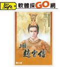 【軟體採Go網】PCGAME電腦遊戲-三國 趙雲傳 中文繁體版