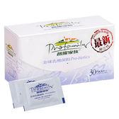 普羅家族 金球乳酸菌粉 (30包,單盒)【杏一】