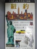 【書寶二手書T2/旅遊_LHO】紐約_林樂群等, DK
