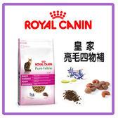 【力奇】Royal Canin 法國皇家 PF1 亮毛四物補1.5kg -530元 可超取 (A012N02)