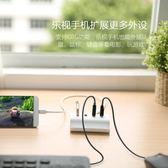 分線器usb3.1接口轉hub轉換器樂視小米魅族otg手機通用