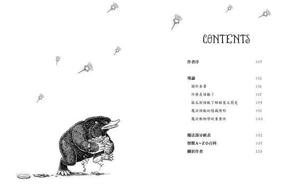 怪獸與牠們的產地+穿越歷史的魁地奇+吟遊詩人皮陀故事集(霍格華茲圖書館全新插..