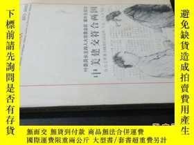 二手書博民逛書店Americans罕見in china 1971-1980 16開Y6713 密歇根大學中國研究中心 Cent