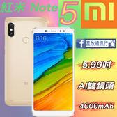 【星欣】紅米 Note 5 AI雙攝 3G/32G 5.99吋全螢幕 4000mAh電池大容量 直購價