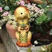 花園動物-美式手繪創意動物陶瓷狗擺件 戶外庭院花園家居十二生肖創意擺飾  YYS 花間公主
