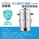大家源 三人份全不鏽鋼(雙層)蒸煮電鍋TCY-3207