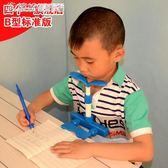 兒童視力保護器糾姿器架小學生寫字姿勢矯正坐姿糾正儀架子【搶滿999立打88折】