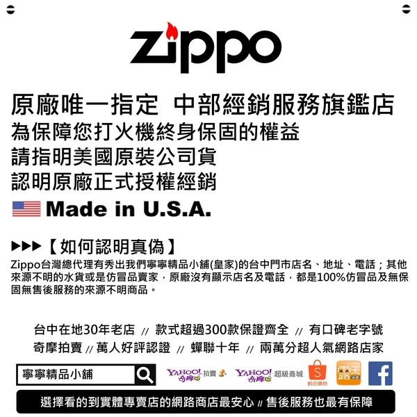 【寧寧精品】Zippo打火機台中專賣店 經典亮銀 雙面雕刻 煙盒/菸盒 可放口袋 現貨免運附發票 4430-1