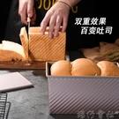 吐司模具450克不黏帶蓋土司麵包模具烤箱家用烘焙長方形土司盒子 【618特惠】