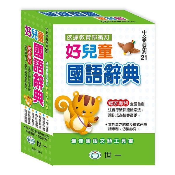 好兒童國語辭典(P1)