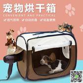 寵物吹風機 貓咪寵物烘干箱可折疊家用貓咪洗澡烘干箱寵物烘干袋貓用烘干箱  mks年終尾牙