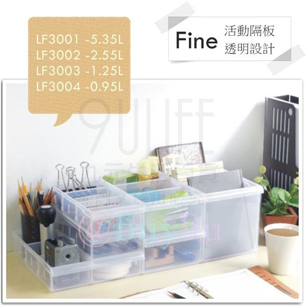 【九元生活百貨】收美+ LF3004 Fine隔板整理盒/0.95L 活動隔板 桌面整理 小物分類 文具收納 MIT