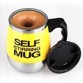 多功能全自動攪拌杯咖啡杯磁化水杯個性宿舍現代電動懶人磁力家用 快速出貨