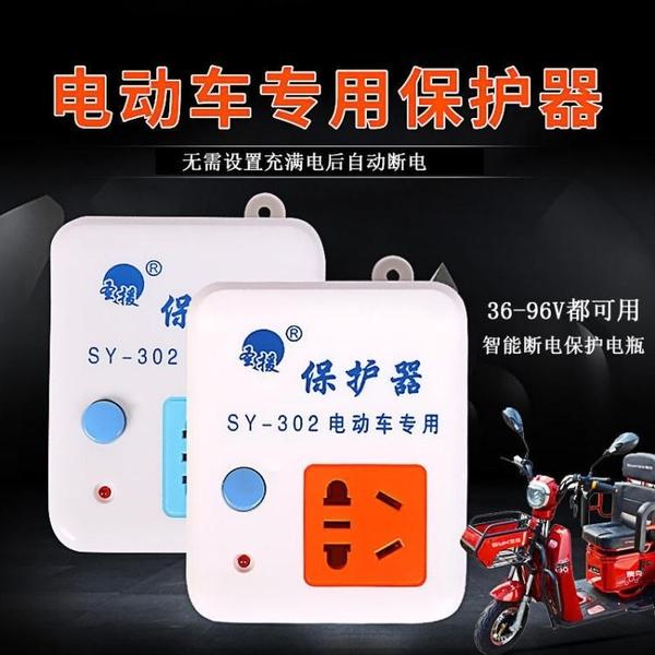 款電動車充電器自動斷電保護器電瓶車充電延長線定時器電 快速出貨