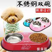 狗碗 狗狗用品 寵物狗盆貓食盆貓碗泰迪不銹鋼雙口碗單碗寵物用品 QG5490『優童屋』