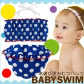 游泳尿布寶寶泳衣玩水尿布日本製BABY SWIM夏天藍點點