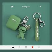 可愛恐龍蘋果airpods2保護套無線藍牙耳機硅膠殼套【英賽德3C數碼館】