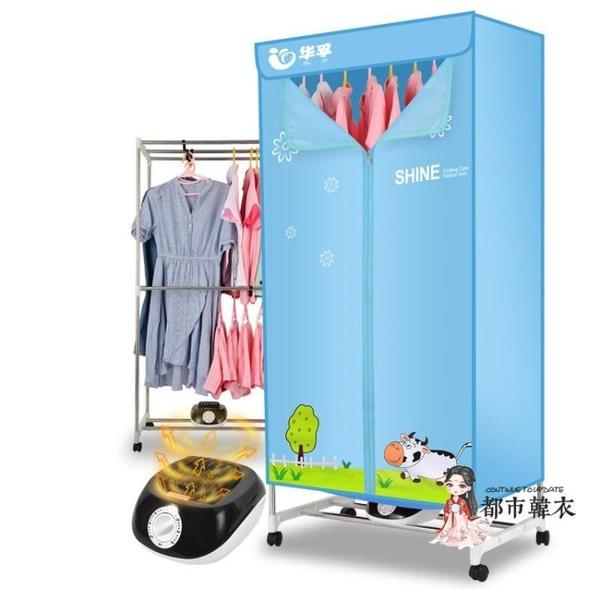 烘幹機 幹衣機家用靜音省電雙層小型迷你暖風烘衣速幹衣烘衣機烘幹機T