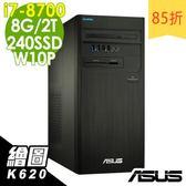 【現貨】ASUS電腦 M840MB i7-8700/8G/2T+240SSD/K620/W10P 繪圖工作站