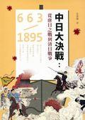 中日大決戰:從唐日之戰到清日戰爭 663-1895