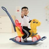 小木馬兒童搖搖馬寶寶玩具多功能搖搖車嬰兒搖椅馬滑行兩用推車可坐 LR22091『毛菇小象』