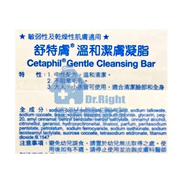 Cetaphil 舒特膚 溫和潔膚凝脂 127g/個◆德瑞健康家◆