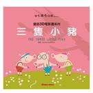 幼福 童話3D電影書-三隻小豬