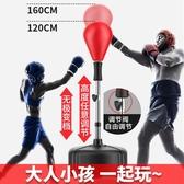拳擊沙袋拳擊速度球反應靶健身訓練器材發泄球家用不倒翁立式兒童成人沙袋LX 玩趣3C