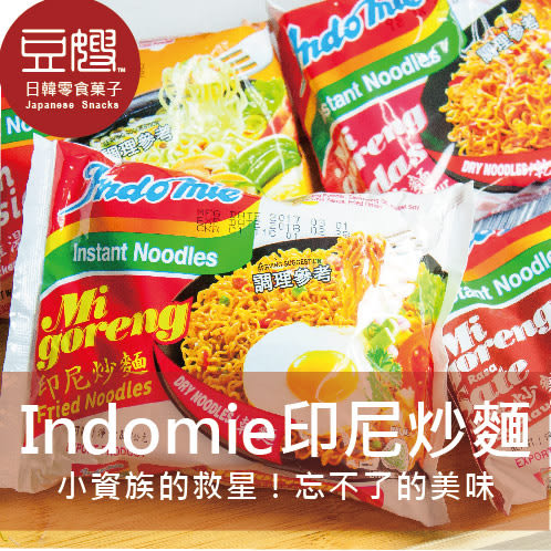 Indomie 印尼炒麵(多種口味)