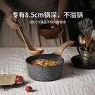 麥飯石奶鍋輔食鍋嬰兒鍋不粘鍋泡面鍋家用小鍋牛奶鍋小奶鍋 樂活生活館