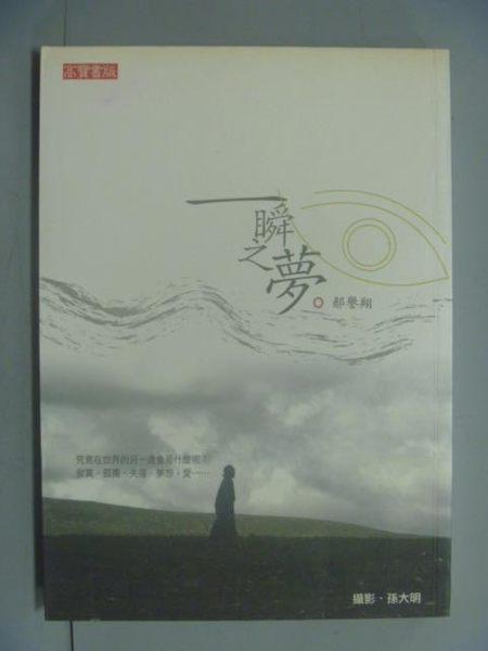 【書寶二手書T4/旅遊_GCU】一瞬之夢-我的中國紀行_郝譽翔