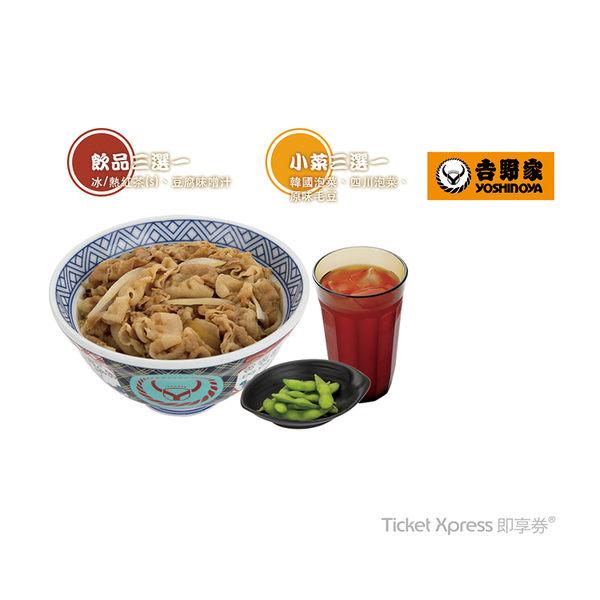 吉野家 豚丼(大)套餐即享券