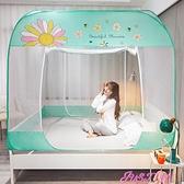 免安裝蒙古包蚊帳1.8m家用1.5米床2防摔兒童加厚無需支架固定紋帳LX JUST M