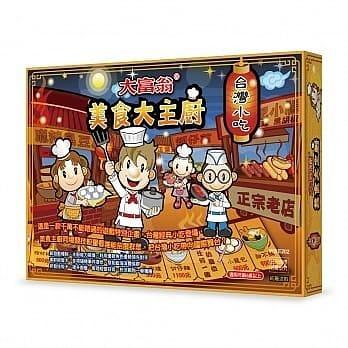 『高雄龐奇桌遊』大富翁 美食大主廚 繁體中文版 正版桌上遊戲專賣店