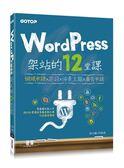 (二手書)WordPress架站的12堂課:網域申請x架設x佈景主題x廣告申請
