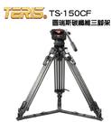 【EC數位】TERIS TS-150CF 碳纖維三腳架組 直播用 油壓腳架 錄影用 油壓雲台 拍電影用