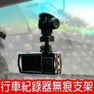 家而適 行車紀錄器無痕支架 行車紀錄器 ...