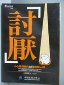 【書寶二手書T5/心理_OLZ】討厭-小心職場裡的33種危險人物_小林 惠智